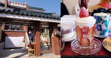 釜山美食│JIN HAE YO白鷗扁柏진해요鎮海要COFFEE-有著庭院和舊傢私老物件的復古氛圍老房子咖啡館,看完鎮海櫻花來吃甜點喝咖啡