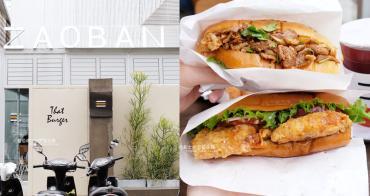 台中西區│早伴漢堡Zaoban Burger-早伴早餐推出速食新風格,台中美術館商圈美食推薦