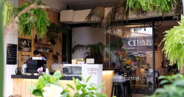 台中豐原│Stockie Coffee-從咖啡車到騎樓店面,與花穀子花藝設計工作室的加乘複合式空間