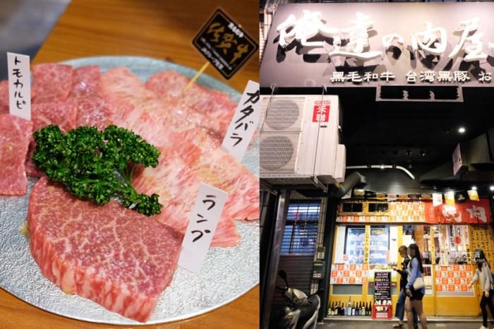台中西區│俺達の肉屋-日本和牛專門店,肉品與服務都不錯的台中日式燒肉,貼心桌邊幫烤