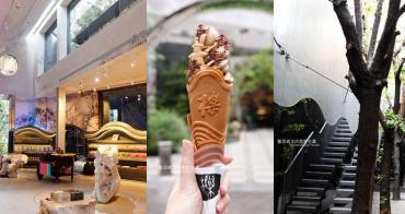 台中中區│櫟社-日出集團旗下新品牌,以茶為創作主軸的空間,茶霜淇淋專賣,還有茶葉禮盒,近台中公園