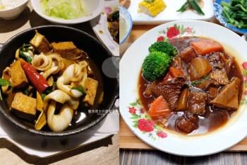 台中西區│馨苑小料理飲食空間-少少人也能吃的台菜料理,知名台菜餐廳膳馨品牌,假日建議提前訂位