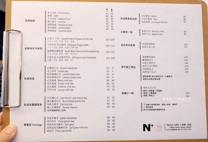 20190819120234 95 - Nplus cafe'台中科博館前早午餐、手作甜點、咖啡茶飲和三明治
