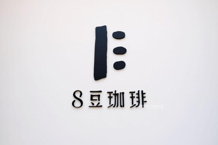 20190913114737 97 - 8豆珈琲-好拍純白色系設計,來自南彰化小鎮的8豆咖啡,近台中美術館