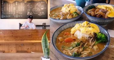 台中西區│小路咖哩-點餐先拿竹籤,蔬果食材為咖哩基底不加水,有咖哩跟丼飯的選擇