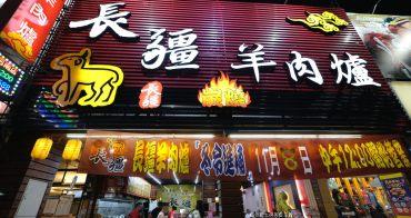 台中西屯│長疆羊肉爐-立冬來溫補,平價連鎖羊肉爐,外帶有優惠套餐選擇