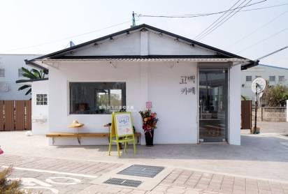 20191113153452 62 - 200 days│東豐綠色走廊最美冰店,好天氣來騎車吃冰囉