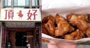 南投竹山│頂好牛排炸雞-竹山三十幾年在地傳統平價牛排館,來這裡不吃牛排來外帶隱藏版美食炸雞