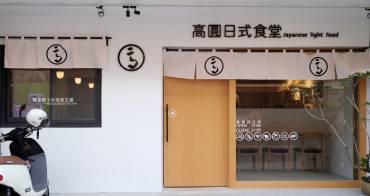 台中豐原│高圓日式食堂-日式簡約隱藏巷弄咖哩美食,下午還有甜點跟咖啡可以點,老闆是型男,近豐原瑞穗國小側門
