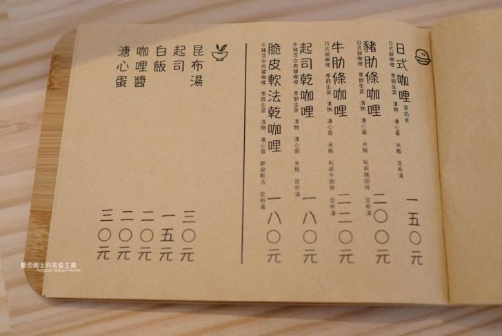 20191227193536 77 - 高圓日式食堂│日式簡約隱藏巷弄咖哩美食,下午還有甜點跟咖啡可以點,老闆是型男