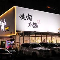 台中西屯│嗑肉石鍋中科店-飲料和冰淇淋無限享用,嗑肉石鍋進駐中科商圈美食