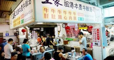 【嘉義東區】王家祖傳本產牛雜湯-隱藏市場內在地美味小吃,一早就吃的到,食尚玩家和愛玩客推薦