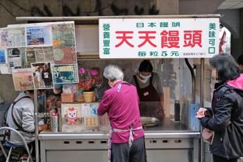 台中中區│天天饅頭-第二市場巷弄飄香70年的日式紅豆饅頭小攤,一顆只要5元