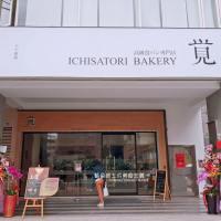 台中南屯│一覚ichisatori bakery高級食パン専門店-台中第一間日本最高級生吐司專門店