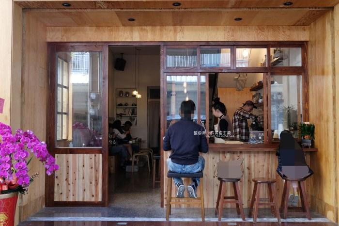台中東勢│二餘草堂咖啡工作室-東勢自家烘焙咖啡甜點店,老屋新生結合木質風格