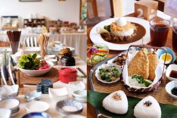 台中西區│小野食堂-精誠五街弄巷老宅,有美味的IG人氣日式飯糰套餐和鳥巢咖哩飯