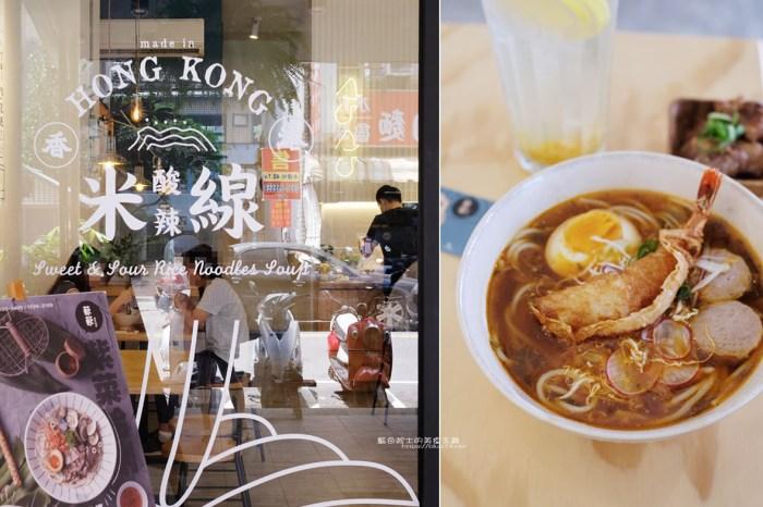 台中南屯│SUSU蔌蔌-來自香港的酸辣米線,燉豬軟骨和鮮蝦腐皮捲一定要試試看
