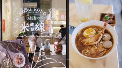 20200625120122 43 - 林記茶檔│模範街美食,平價港式茶飲,老闆娘是香港人