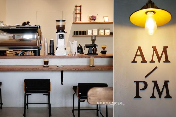 台中西屯│AM/PM_Bar-文心路咖啡推薦,兩個營業時段,白天夜晚都有地方喝