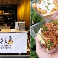台中西屯│三顆蛋-厚蛋燒專門店,主廚餐飲經歷豐富,文華高中斜對面