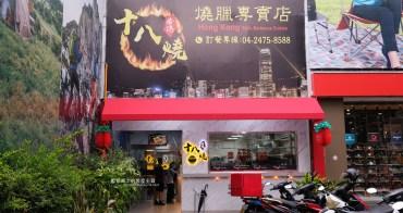 台中南屯│十八燒燒臘專賣店-老闆是香港人,大墩路港式燒臘推薦,餐點多樣化,還有干炒牛河及揚州炒飯等現炒類