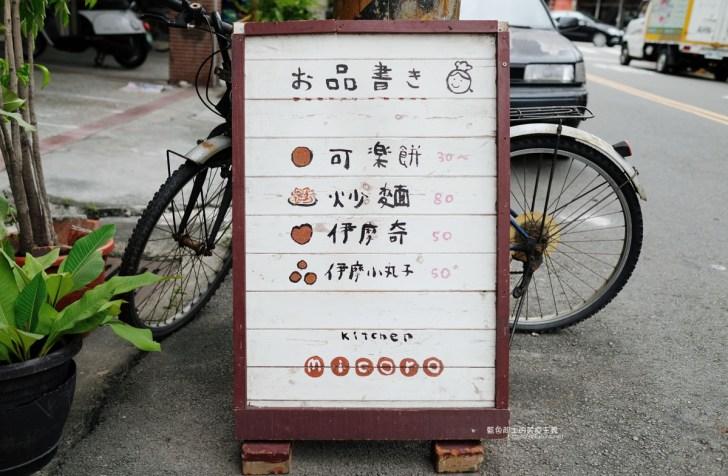 20200802180034 72 - Kitchen Micoro|向上市場美食推薦,來自北海道的日式家庭手作料理