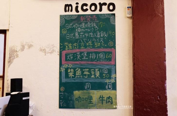 20200802180035 42 - Kitchen Micoro|向上市場美食推薦,來自北海道的日式家庭手作料理