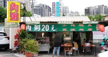 台中西屯│上安美食傳統肉粥-台中肉粥推薦,早餐消夜好選擇