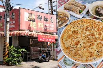台中東區│御如意麵點-手工北方麵食館,推豆沙鍋餅和蔥花油餅,下午時間沒有休息