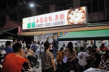 嘉義東區│豆豆小籠湯包蒸餃-嘉義版鼎泰豐,嘉義人氣排隊在地美食小吃