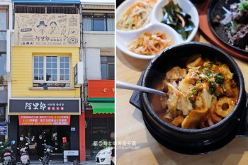 台中西區│阿里郎韓式小館-科博館周邊韓式料理餐廳