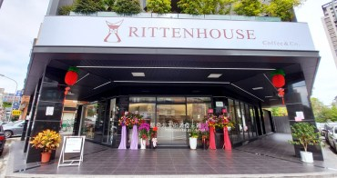台中北區│Rittenhouse Coffee-每天一杯美好的咖啡喚醒生活