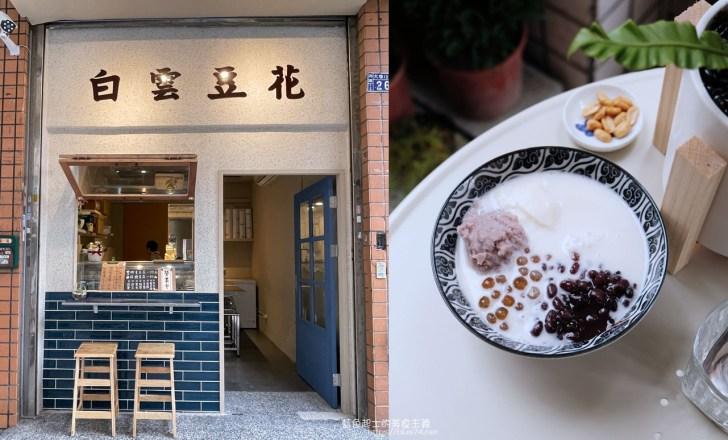 20210104200938 22 - 白雲豆花│傳承阿嬤手藝,椰奶和棕糖創意加入豆花