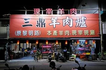台中南屯│三鼎羊肉爐-新鮮溫體羊肉,現宰現涮,台中羊肉爐推薦
