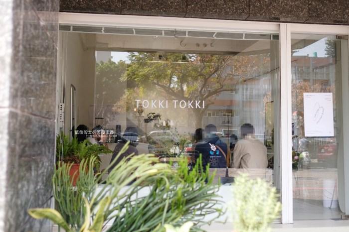 台中西區│TOKKI TOKKI-選物與咖啡,韓系風格咖啡廳