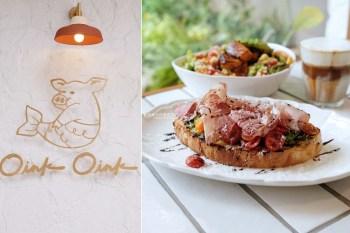 台中西區│OinkOink-台中美術館周邊早午餐推薦,白色系義式小餐館