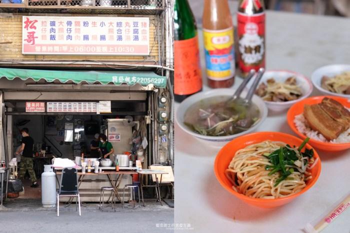 台中西區│松哥拉仔麵-老台中古早味小吃早餐店