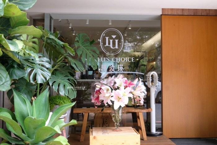 台中西區│LULU's Choice-坐擁東興公園綠意,手沖、義式咖啡和鬆餅