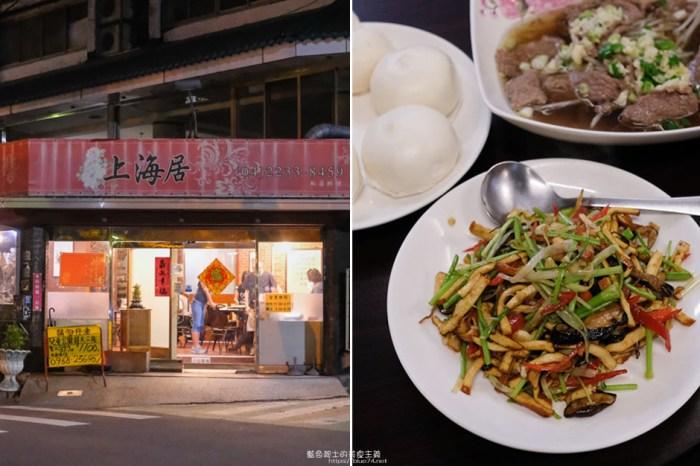 台中北屯│上海居私房料理-單點和桌菜都可,老人小孩也適宜,家庭聚會及節日慶祝地點推薦