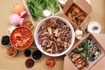 台中西屯│一桶tone韓式新食-防疫便當上市,推豬腳套餐