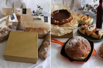 嘉義阿里山│Hana廚房-來自阿里山上的宅配烘焙美食