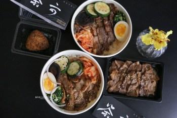 台中西屯│茶六燒肉堂-防疫期間,餐點外帶自取8折