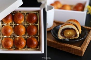 台中西區│無框架甜點-寶石蛋黃酥,冷熱皆可享用,各有風味