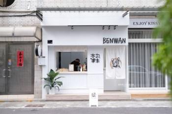台中北區│本丸本丸Benwan-可愛法鬥logo純白系飯糰店