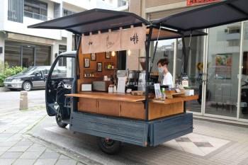 台中北屯│咖丘cafe chill-從街頭出發,74快速道路下的咖啡車