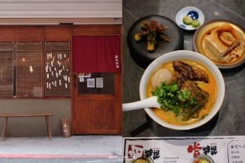 台中東區│福屋拉麵-蔬食拉麵,提供純素、蛋奶素、五辛素拉麵,台中火車站附近美食