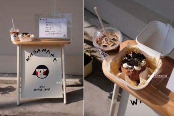 台中北區│WAGAMAMA COFFEE-隱藏在美甲店裡的咖啡外帶店