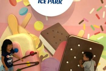 『沖繩』冰淇淋體驗好好玩、好新鮮,ice park