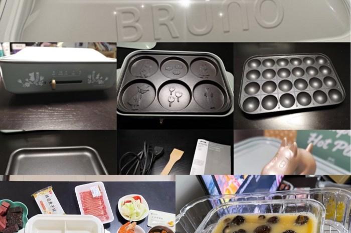 『團購』用超過3年的廚房好物,一機多用,日本BRUNO多功能電烤盤