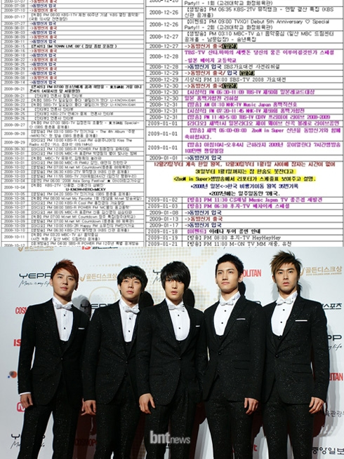 [Trans] 110608 Netizens Are Baffled By TVXQ's 'Crazy Suicidal Schedule'